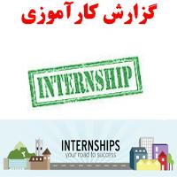 گزارش كارآموزی شیر پگاه در كارخانه شیر اصفهان