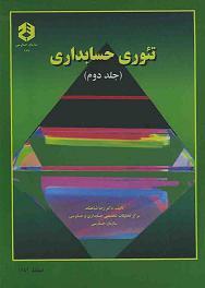 پاورپوینت فصل چهاردهم تئوری حسابداری 2 تالیف دکتر شباهنگ (جلد دوم)