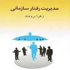 پاورپوینت موضوع رفتار سازمانی (فصل اول کتاب مدیریت رفتار سازمانی تالیف دکتر زهرا برومند)