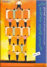 پاورپوینت فصل سوم کتاب مبانی مدیریت منابع انسانی تالیف گری دسلر ترجمه پارسائیان و اعرابی با موضوع آزمون و انتخاب کارکنان