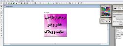 نرم افزار ساخت بنر و هدر سایت با اموزش فارسی